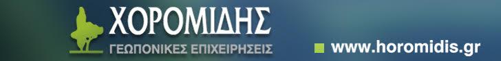 Γεωπονικές Επιχειρήσεις Χορομίδης